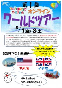 EW_第1回ワールドツアー-01