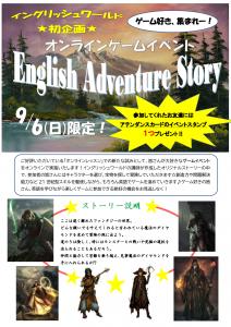オンラインイベント「English Adventure Story」-01
