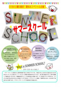 2020 SUMMER SCHOOL-01