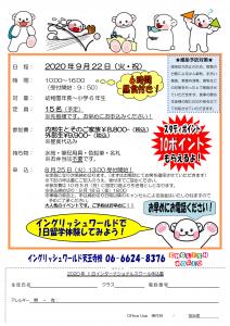 EW_インターナショナルスクール-02