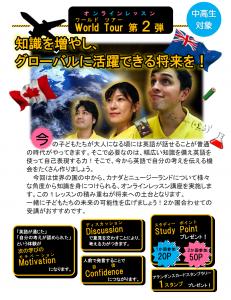 ワールドツアー_中学生