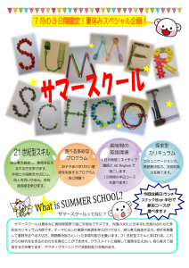 SUMMER SCHOOL 2021 配布手紙-01