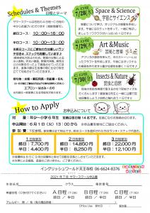 SUMMER SCHOOL 2021 配布手紙-02