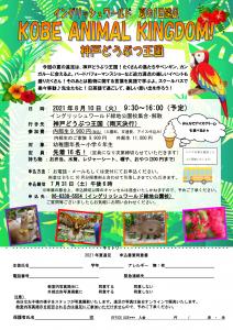 夏の1日遠足_EW緑地公園-01