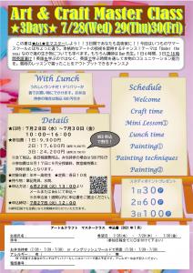 Art Class202107_EWtsuka-01