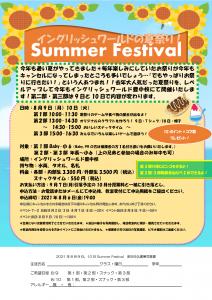 SummerFestival-01