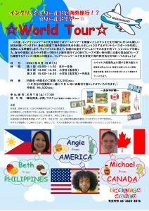 World Tour天王寺0713-01