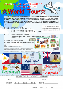 world tour_緑地公園校-01